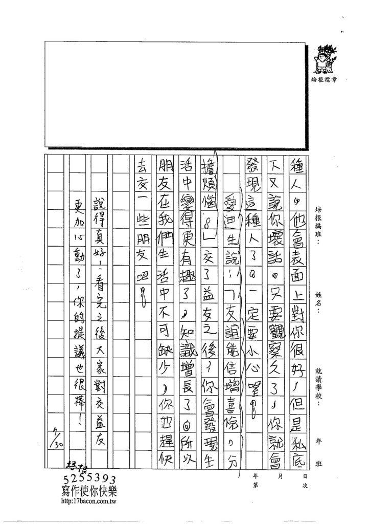 103TSW202呂振嘉 (3)