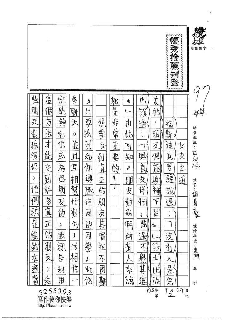 103TSW202胡育豪 (1)