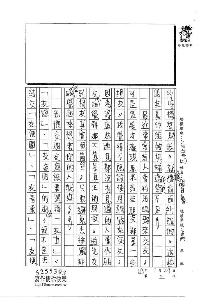 103TSW202胡育豪 (2)