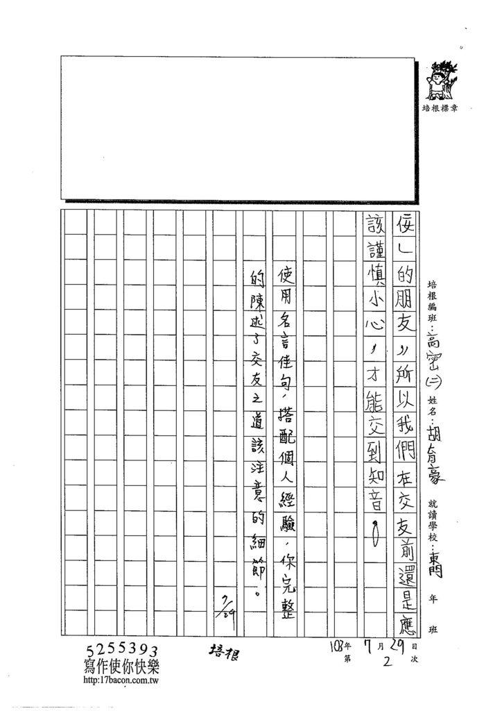103TSW202胡育豪 (3)