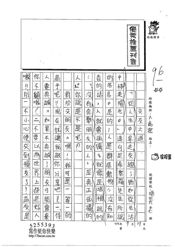 103TSW202徐梓薰 (1)