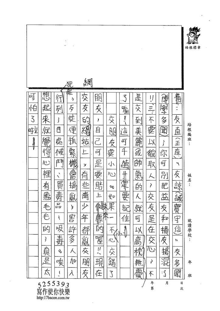 103TSW202徐梓薰 (2)