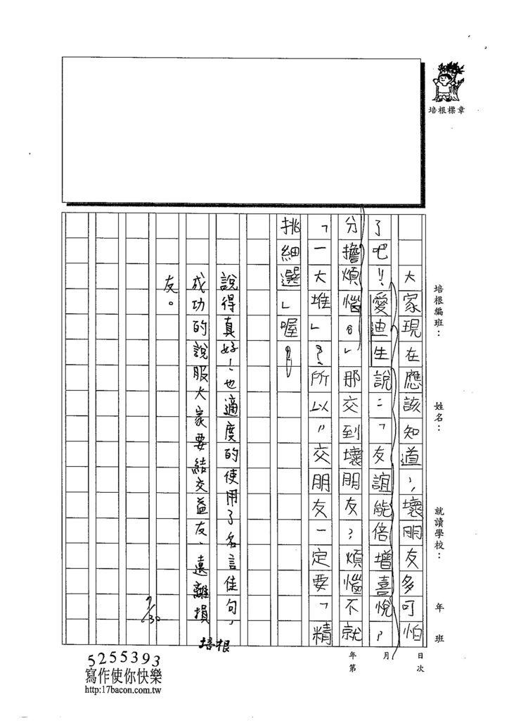 103TSW202徐梓薰 (3)