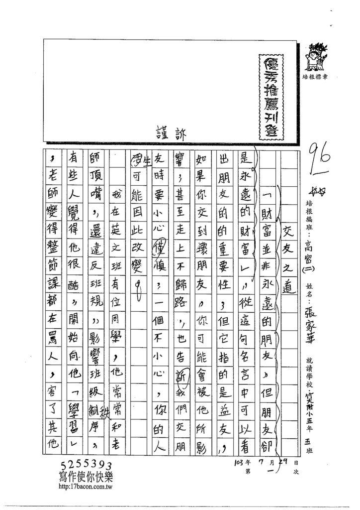 103TSW202張家華 (1)