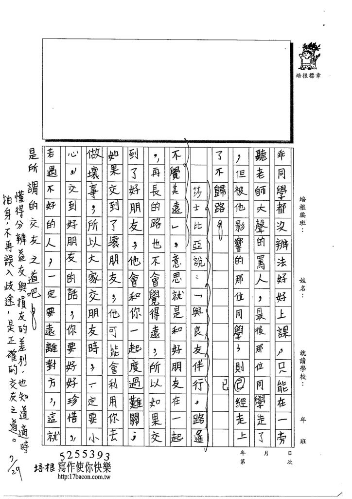 103TSW202張家華 (2)