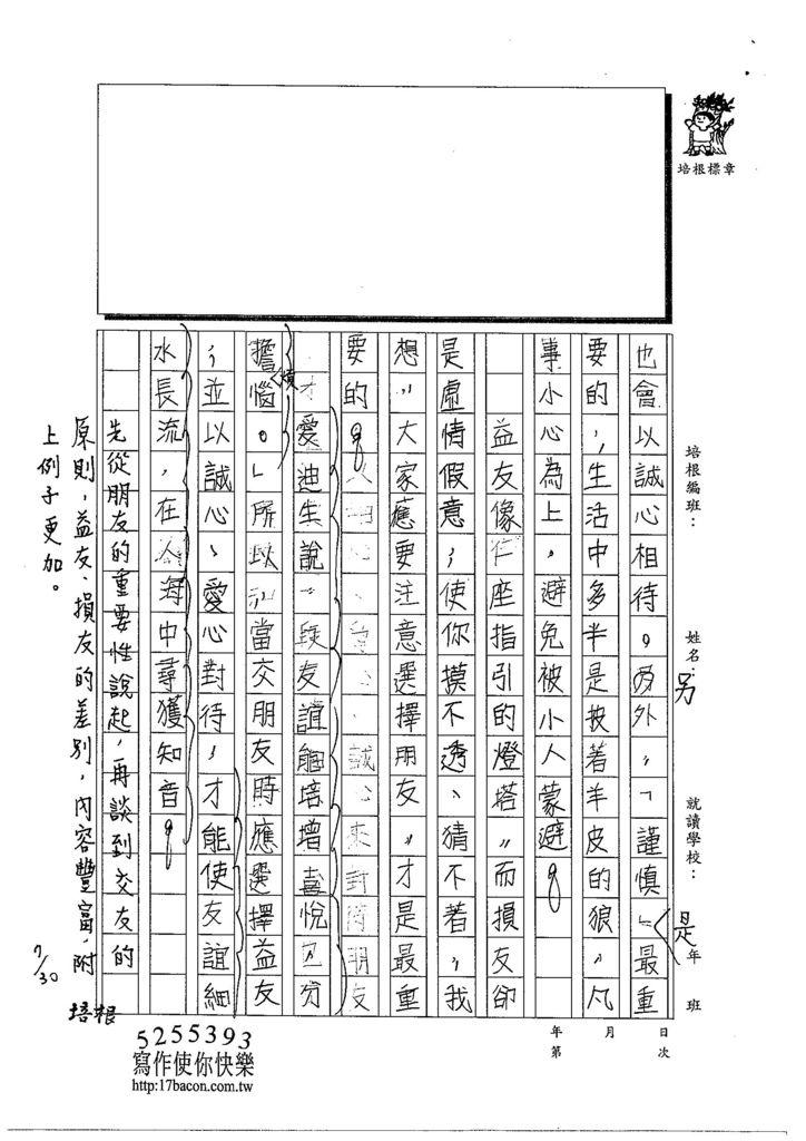 103TSW202戴欣彗 (2)