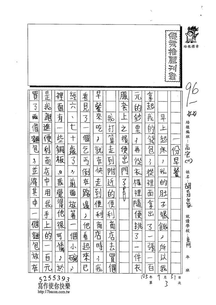 103TSW203胡育豪 (1)