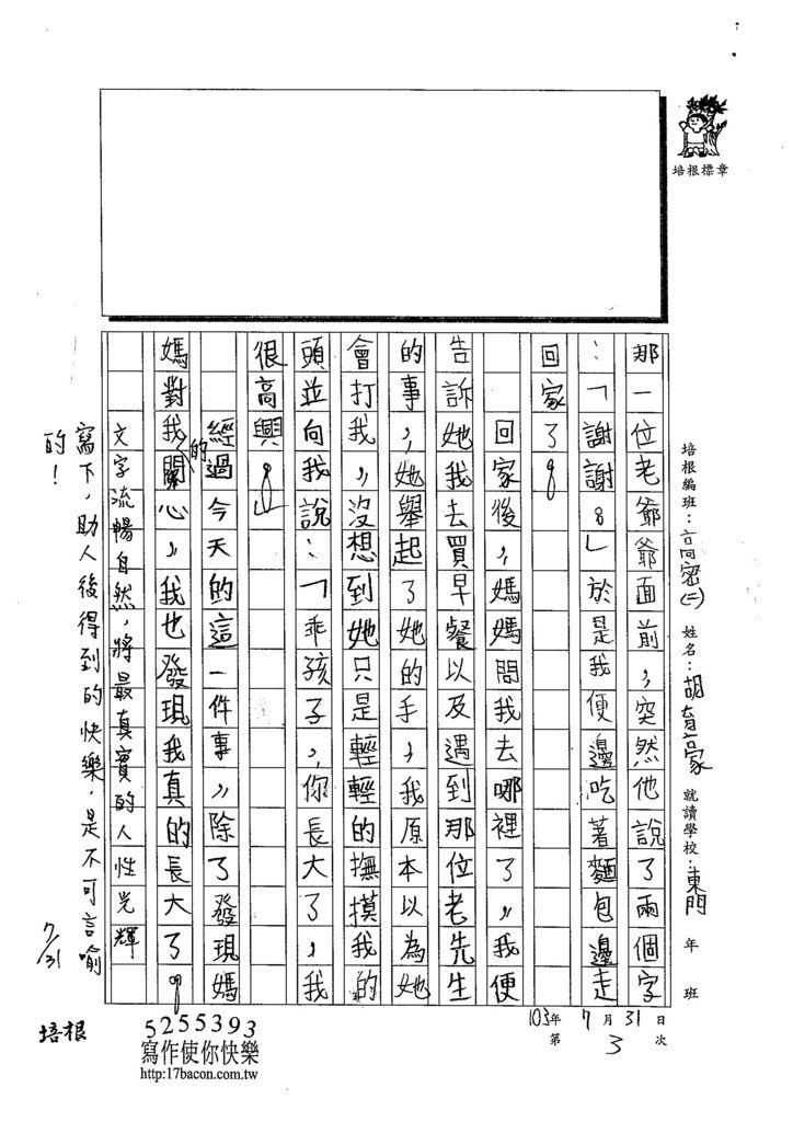 103TSW203胡育豪 (2)