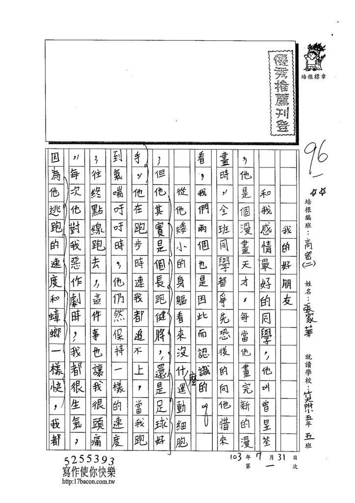 103TSW203張家華 (1)