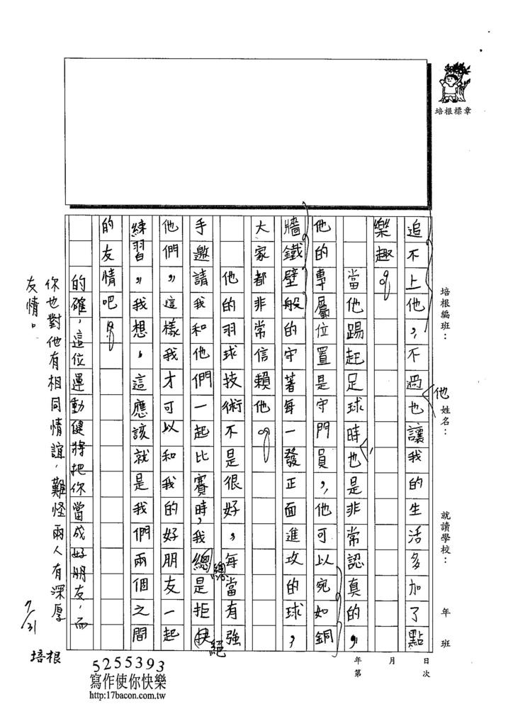 103TSW203張家華 (2)