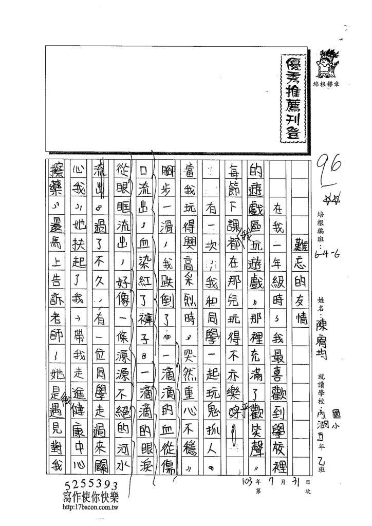 103TSW203陳宥均 (1)