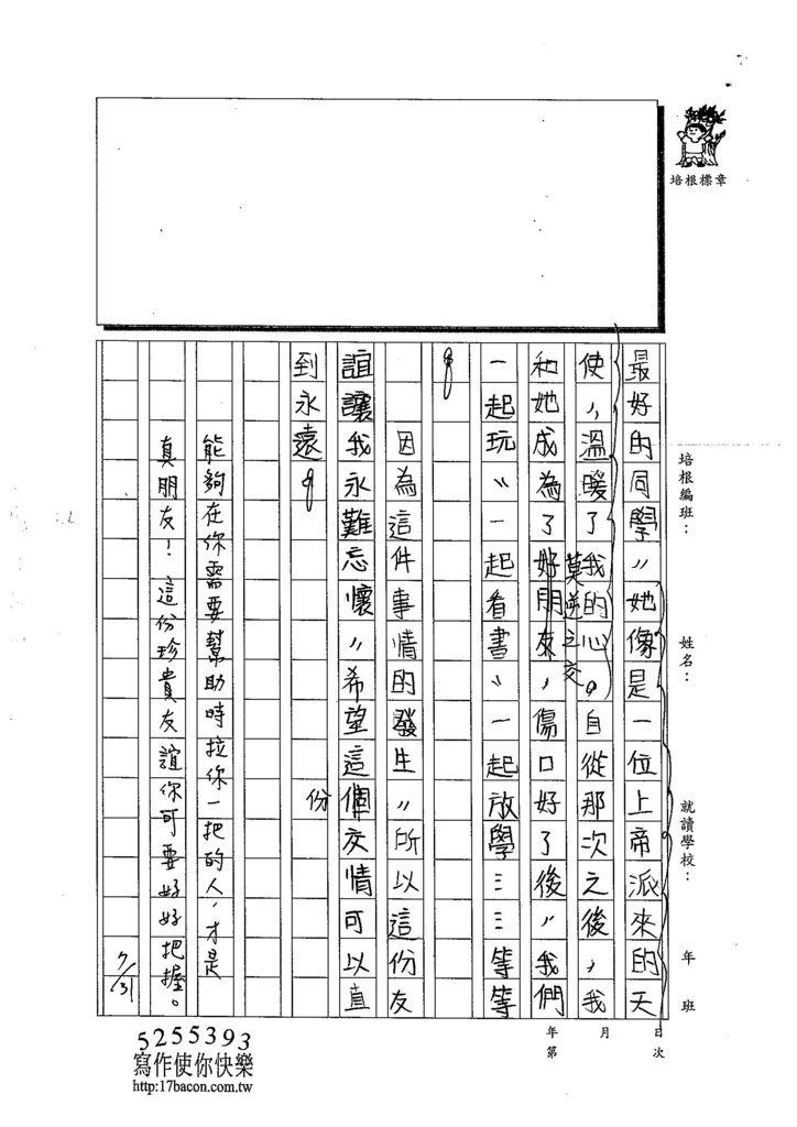 103TSW203陳宥均 (2)