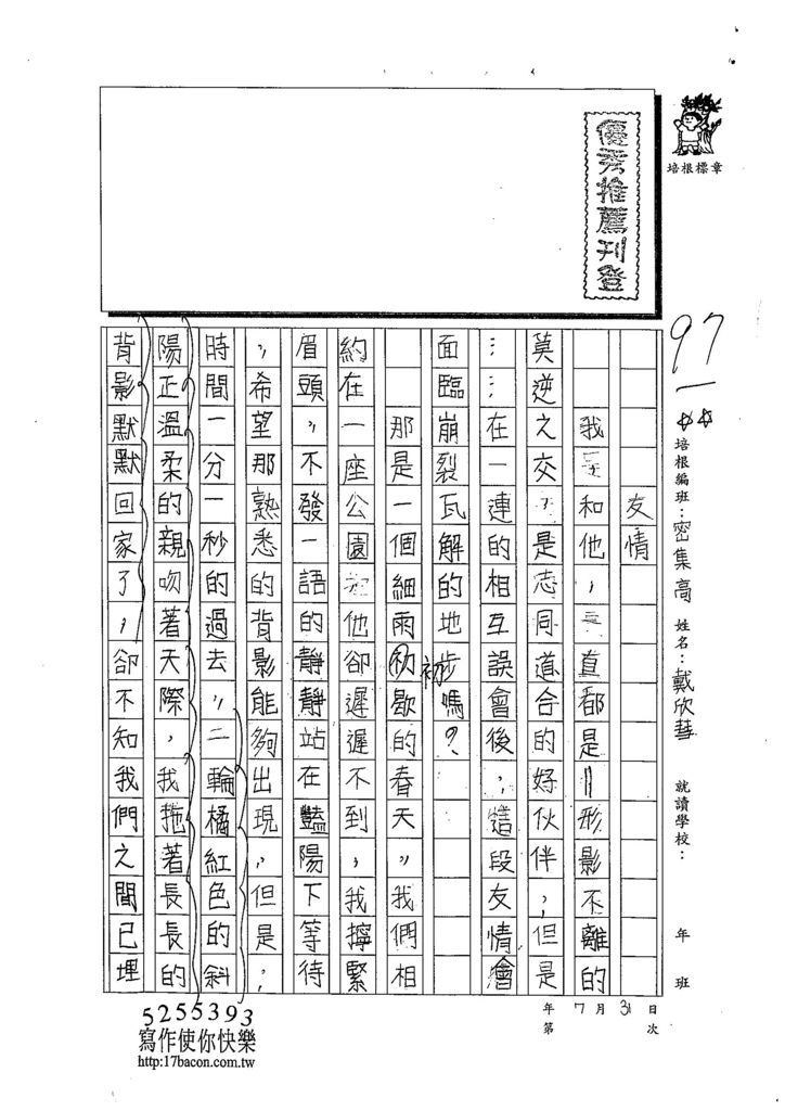 103TSW203戴欣彗 (1)