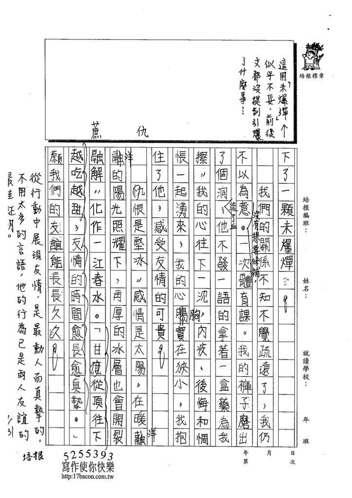 103TSW203戴欣彗 (2)