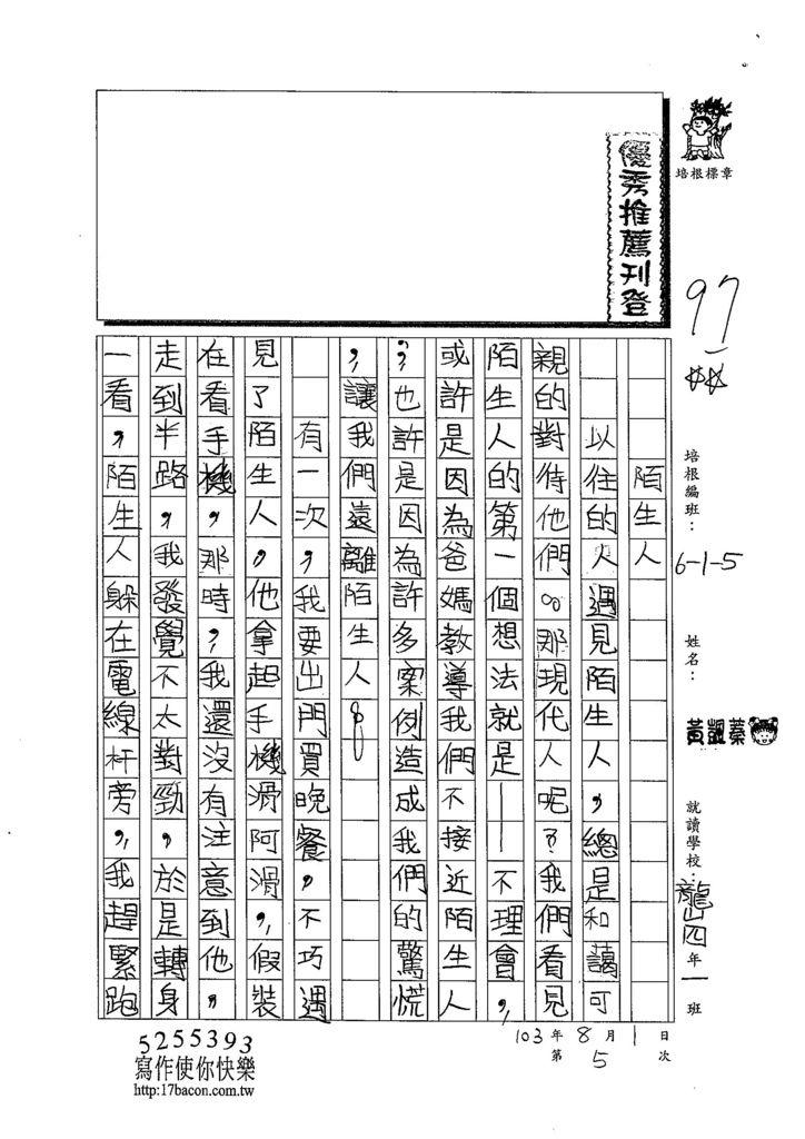 103TSW204黃颽蓁 (1)