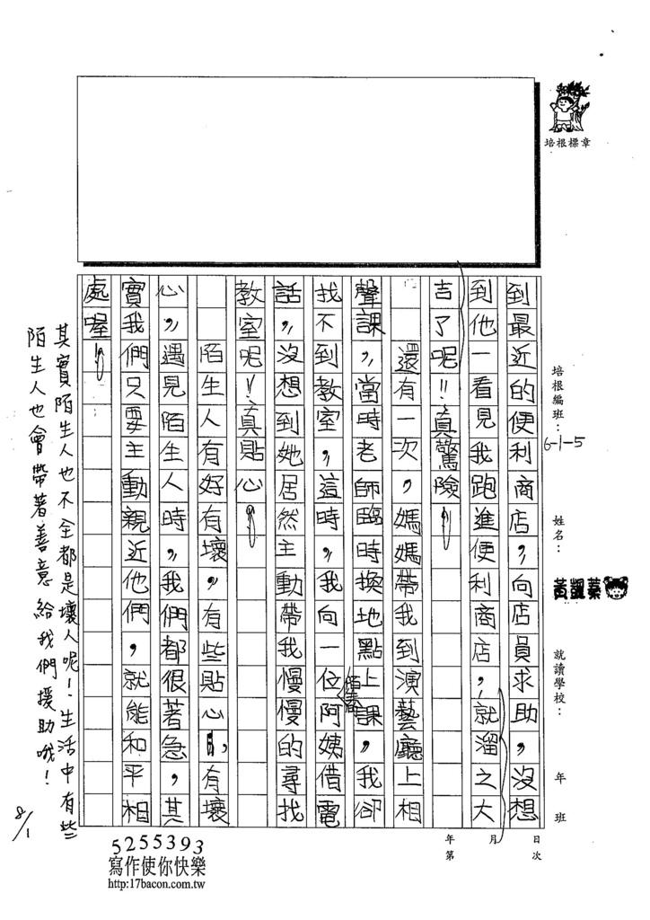 103TSW204黃颽蓁 (2)