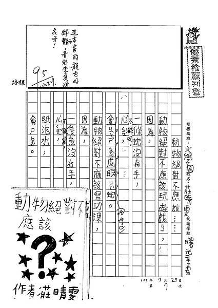 103RW07莊晴雯 (1)