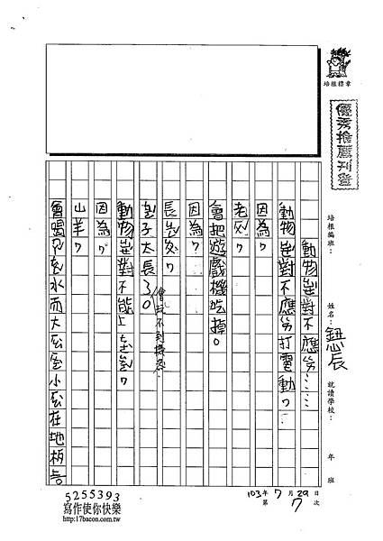 103RW07鈕心辰 (1)