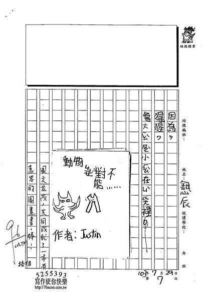 103RW07鈕心辰 (2)