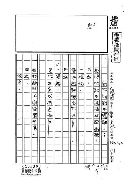 103RW07黃千慈 (1)