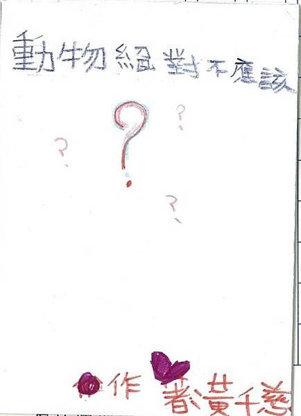 103RW07黃千慈 (3)