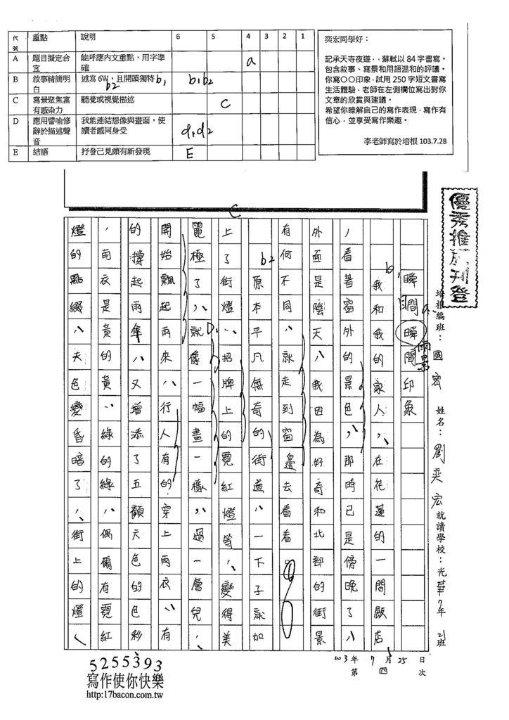 103WJ04劉奕宏 (1)