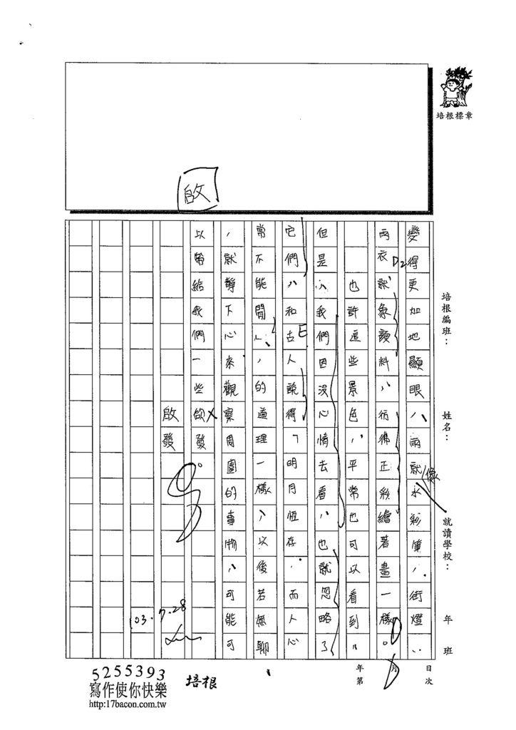 103WJ04劉奕宏 (2)