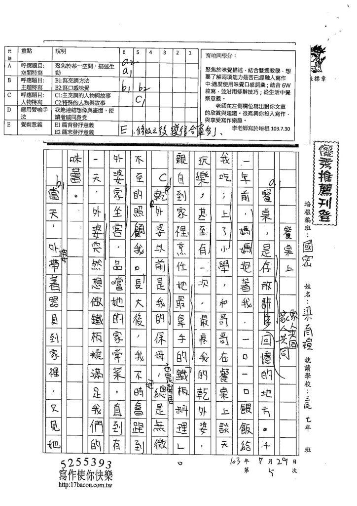 103WJ06梁育瑄 (1)