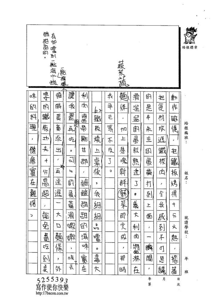 103WJ06梁育瑄 (2)