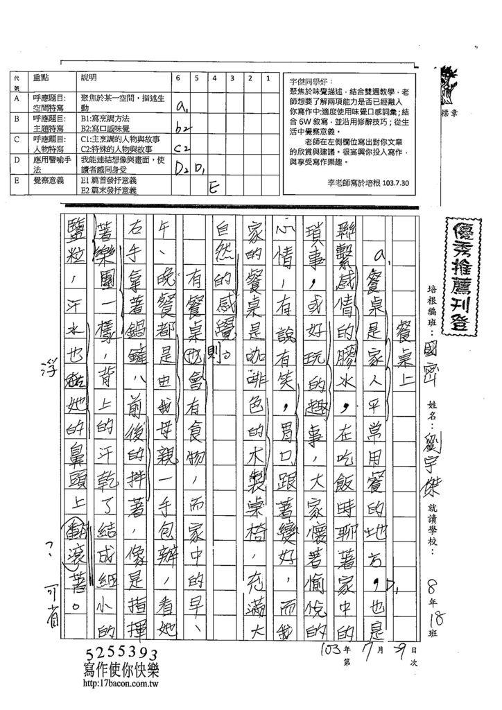 103WJ06劉宇傑 (1)