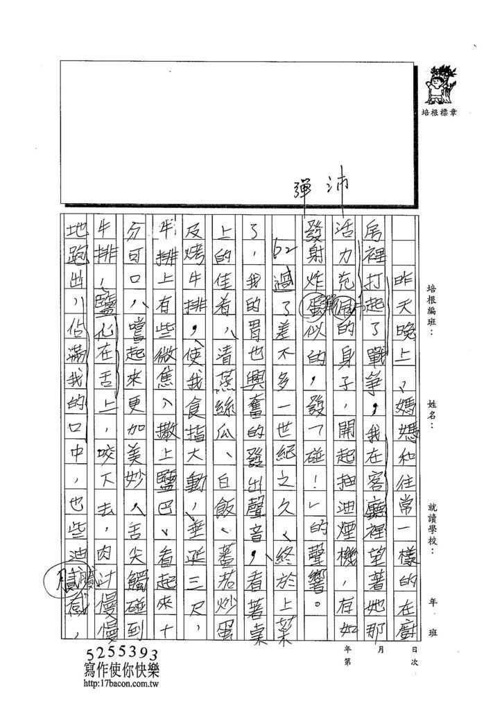 103WJ06劉宇傑 (2)