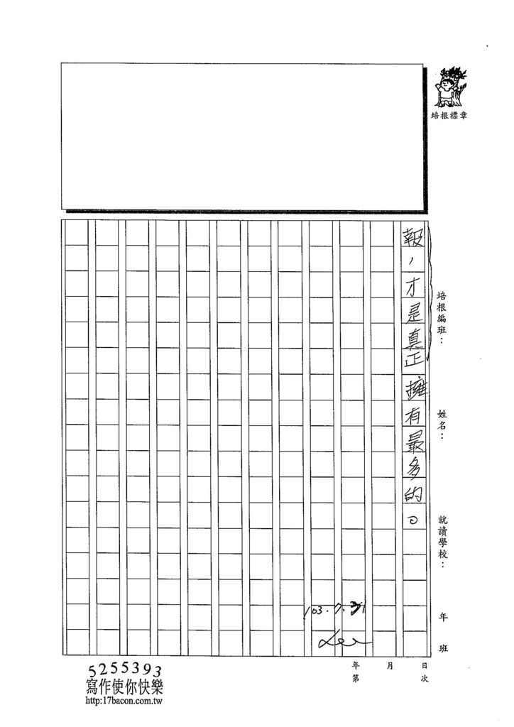 103WJ06劉宇傑 (4)