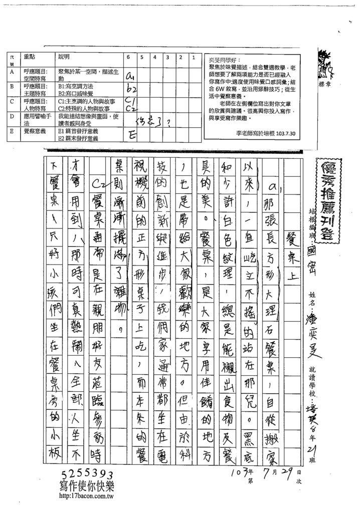 103WJ06潘奕旻 (1)