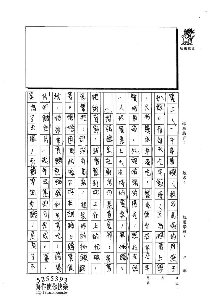 103WJ06潘奕旻 (2)
