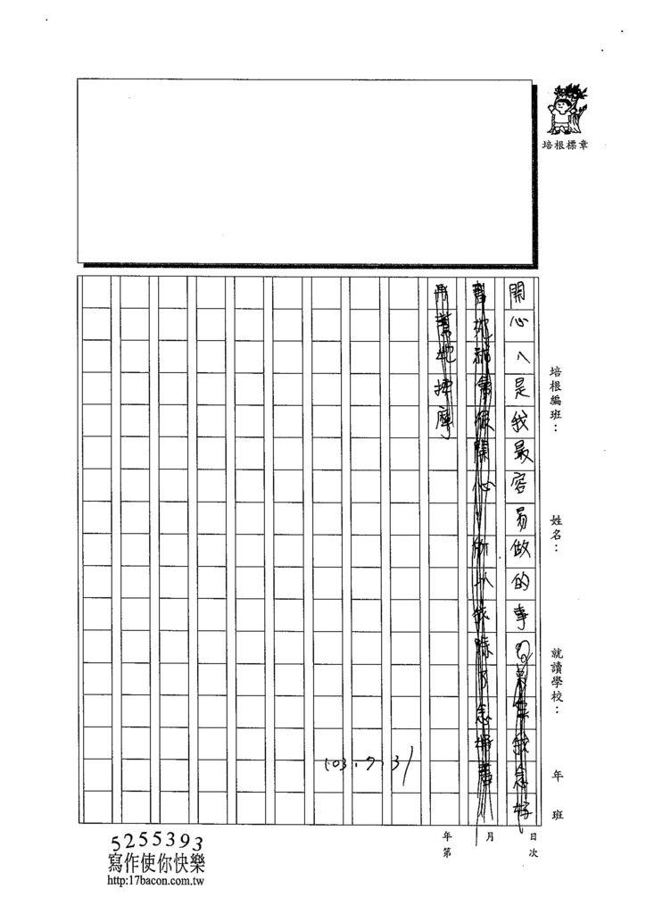 103WJ06潘奕旻 (4)