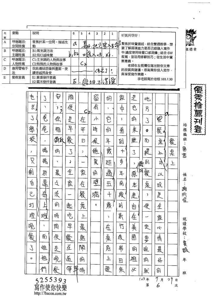 103WJ06謝昕愷 (1)