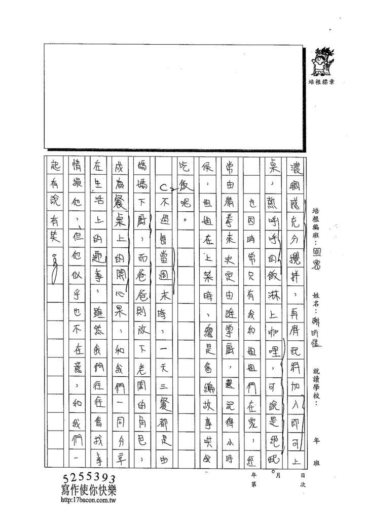 103WJ06謝昕愷 (3)