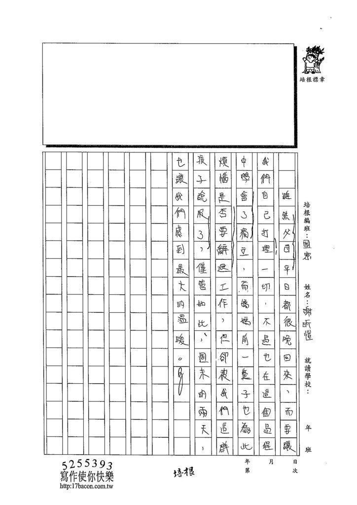 103WJ06謝昕愷 (4)