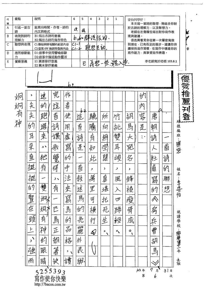 103WJ07李姿怡 (1)
