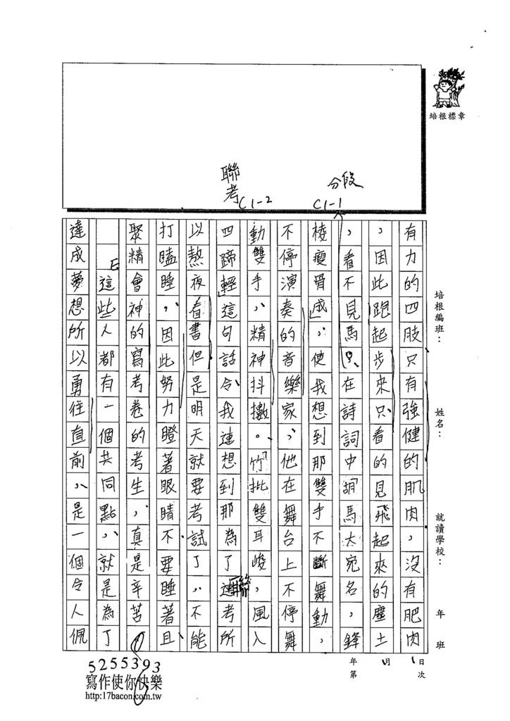 103WJ07李姿怡 (2)