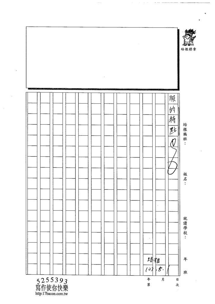 103WJ07李姿怡 (3)