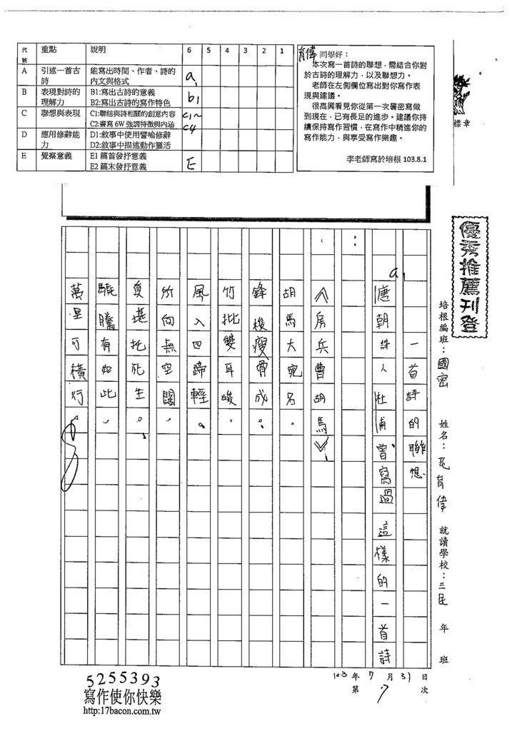 103WJ07范育瑋 (1)