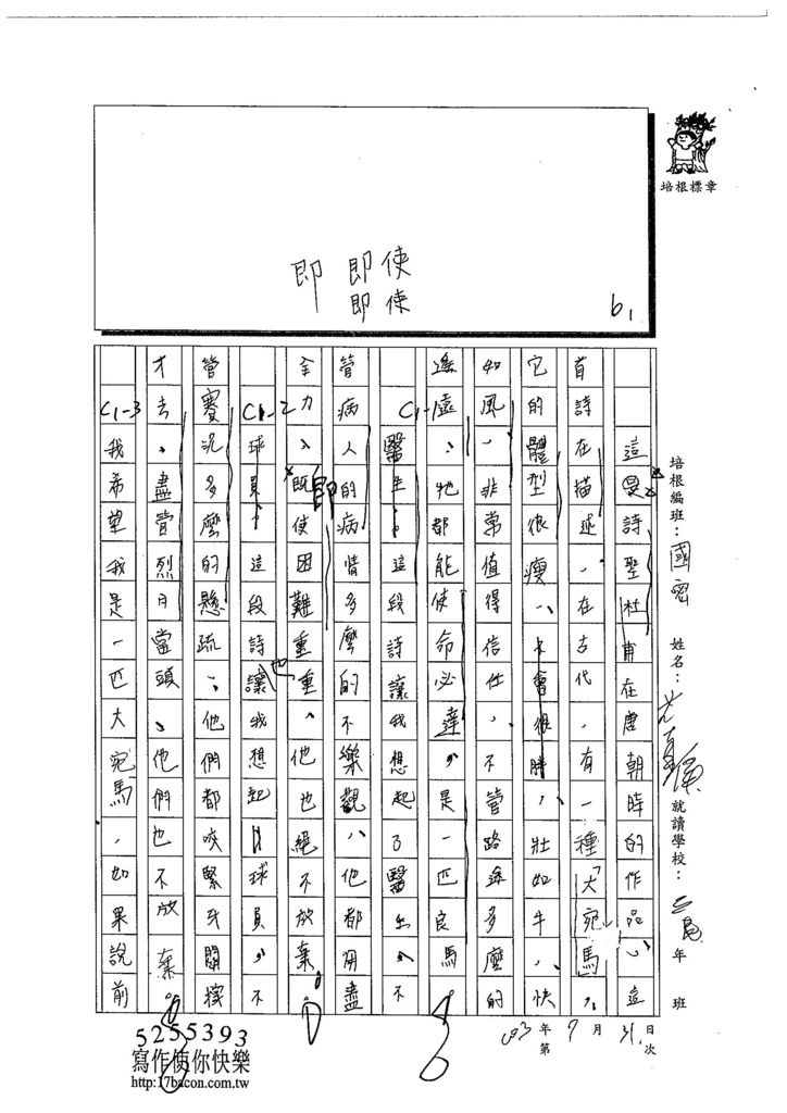 103WJ07范育瑋 (2)