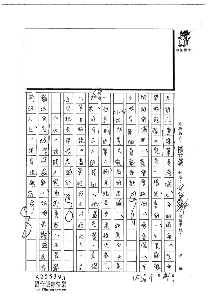 103WJ07范育瑋 (3)