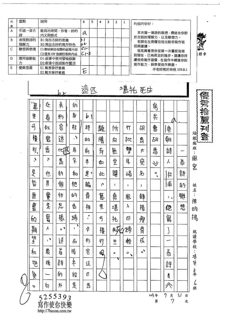 103WJ07陳昀揚 (1)