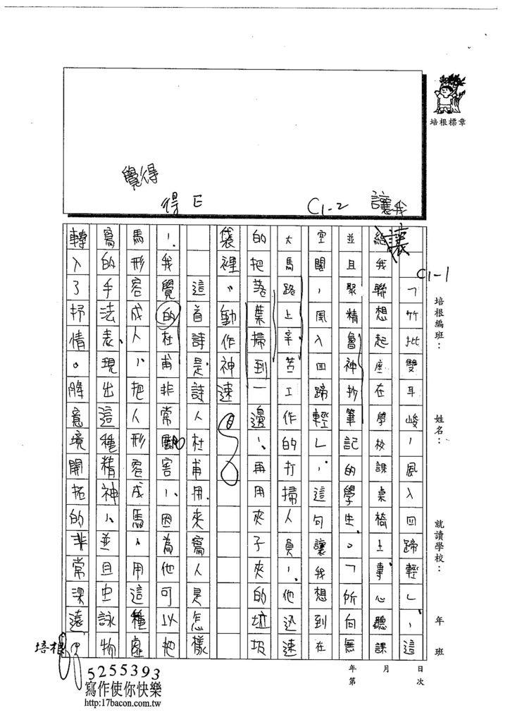 103WJ07陳昀揚 (2)