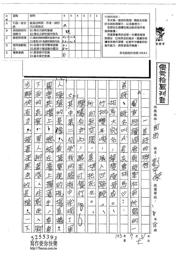 103WJ07劉宇傑 (1)