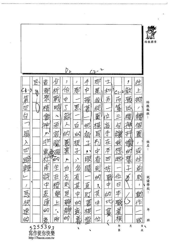 103WJ07劉宇傑 (2)