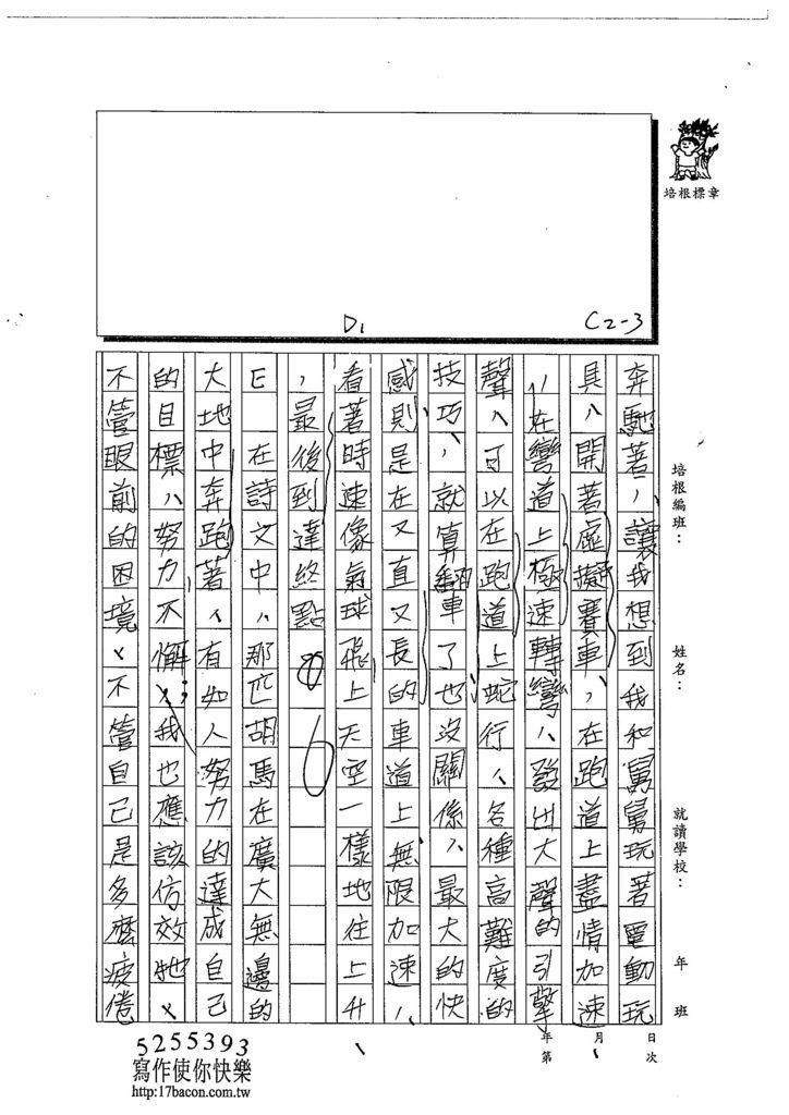 103WJ07劉宇傑 (3)