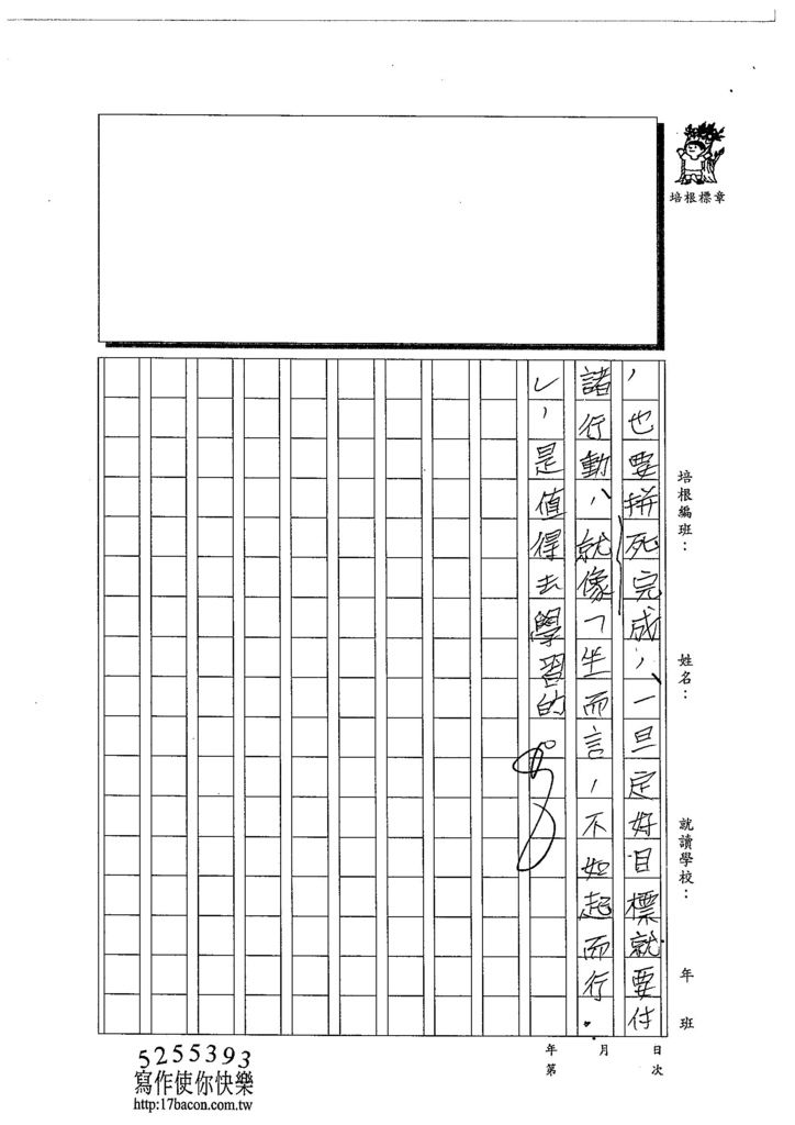 103WJ07劉宇傑 (4)
